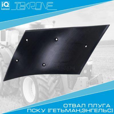 Отвал Текrоne ПШК (DIGGER) (Текрон-композит)
