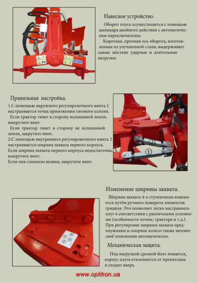 Плуг оборотный ОПТИКОН Мастер А4-8