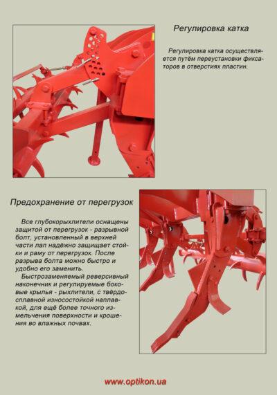 Глубокорыхлитель ОПТИКОН Фаворит 3-7