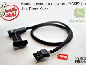 """""""â稪 DICKEY-john (John Deere, Kinze)"""