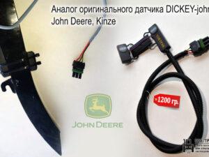 Š®âà®«ì ¢¨á?¢ã John Deere (6 àï¤?¢)