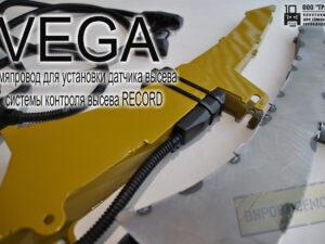 Установка датчика высева на VEGA