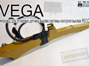Монтаж датчика под контроль VEGA