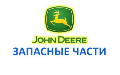 Защита на соломорезку JD 3.05_2